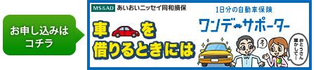 1日分の自動車保険
